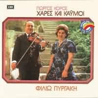CD image GIORGOS KOROS - PYRGAKI / HARES KAI KAYMOI