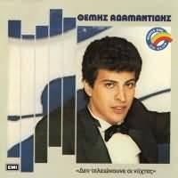 CD image THEMIS ADAMANTIDIS / DEN TELEIONOUNE OI NYHTES