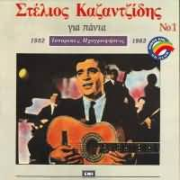CD image ΣΤΕΛΙΟΣ ΚΑΖΑΝΤΖΙΔΗΣ / ΓΙΑ ΠΑΝΤΑ Νο.1