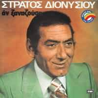 CD image STRATOS DIONYSIOU / AN XANAZOUSA