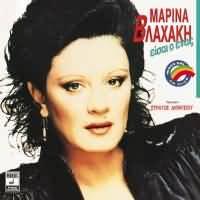 CD image ΜΑΡΙΝΑ ΒΛΑΧΑΚΗ / ΕΙΣΑΙ Ο ΕΝΑΣ