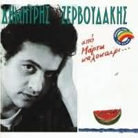 CD image DIMITRIS ZERVOUDAKIS / APO MARTI KALOKAIRI