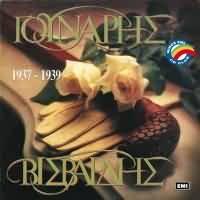 CD image NIKOS GOUNARIS / VISVARDIS / 1937 - 1939