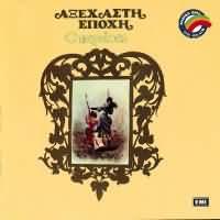 CD image AXEHASTI EPOHI / OPERETES