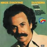CD image NIKOS XYLOURIS / SALPISMA