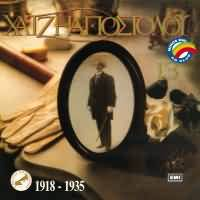 CD image ΑΝΔΡΕΑΣ ΧΑΤΖΗΑΠΟΣΤΟΛΟΥ / 1918 - 1935