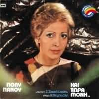 CD image POLY PANOU / KAI TORA MONI