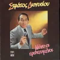 CD image STRATOS DIONYSIOU / MONO OI EROTEYMENOI
