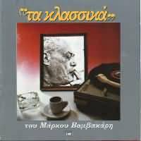 CD image ΜΑΡΚΟΣ ΒΑΜΒΑΚΑΡΗΣ / ΤΑ ΚΛΑΣΣΙΚΑ
