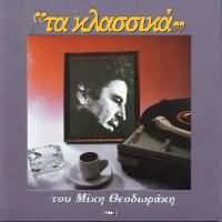 CD image MIKIS THEODORAKIS / TA KLASSIKA