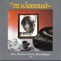 CD image ΑΠΟΣΤΟΛΟΣ ΚΑΛΔΑΡΑΣ / ΤΑ ΚΛΑΣΣΙΚΑ