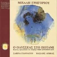 CD image MIHALIS GRIGORIOU / O ODYSSEAS STO POTAMI / SAVINA GIANNATOU