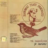 CD image HANOMAI GIATI REMVAZO / TA PAROINIA