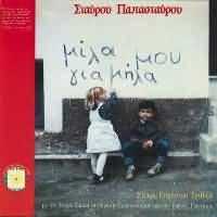 CD image STAYROS PAPASTAYROU / MILA MOU GIA MILA - (SPYROS SAKKAS)