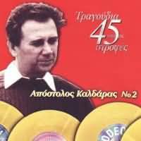 CD image ΑΠΟΣΤΟΛΟΣ ΚΑΛΔΑΡΑΣ Νο.2 / ΤΡΑΓΟΥΔΙΑ ΑΠΟ ΤΙΣ 45 ΣΤΡΟΦΕΣ