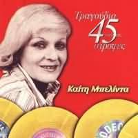 CD image KAITI BELINTA / TRAGOUDIA APO TIS 45 STROFES