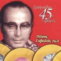 CD image PANOS GAVALAS NO.3 / TRAGOUDIA APO TIS 45 STROFES