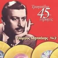 CD image GIORGOS MITSAKIS NO.2 / TRAGOUDIA APO TIS 45 STROFES