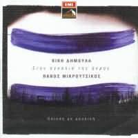 CD image KIKI DIMOULA / STIN AGKALIA TIS AKRIS / MIKROUTSIKOS