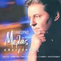 CD image ZAFEIRIS MELAS / EPEIGONTOS