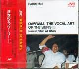 CD image PAKISTAN / QAWWALI - THE VOCAL ART OF THE SUFIS I NUSRAT FATEH ALI KHAN