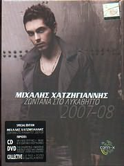 CD + DVD image MIHALIS HATZIGIANNIS / ZONTANA STO LYKAVITTO 2007 - 2008 - (CD + DVD) - SPECIAL EDITION