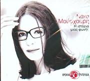 NANA MOUSHOURI / <br>I ISTORIA MIAS FONIS (3CD)