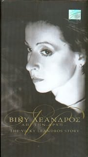 VIKY LEANDROS / <br>AP TIN ARHI - THE VICKY LEANDROS STORY (5CD)