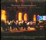 CD image HRISTOS NIKOLOPOULOS / IRODIO