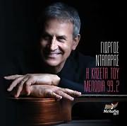 CD image for GIORGOS NTALARAS / I KASETA TOU MELODIA 99.2