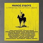 CD image for MANOS XYDOUS / O PRIGKIPAS TIS DYTIKIS OHTHIS