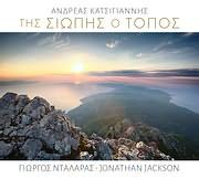 CD image for ANDREAS KATSIGIANNIS / TIS SIOPIS O TOPOS - MEGALES ORES I (GIORGOS NTALARAS, J. JACKSON) (VINYL)