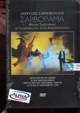 DVD image DIONYSIS SAVVOPOULOS / SAVVORAMA THEATRO TRAGOUDION ME ZOGRAFIES TOU ALEXI KYRITSOPOULOU - (DVD)