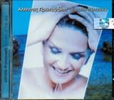 CD image ΑΛΚΗΣΤΙΣ ΠΡΩΤΟΨΑΛΤΗ / ΠΕΣ ΜΟΥ ΘΑΛΑΣΣΑ