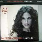 CD + DVD image ELEYTHERIA ARVANITAKI / OLA STO FOS (BONUS DVD)