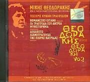 CD image MIKIS THEODORAKIS / TESSERIS KYKLOI TRAGOUDION (THEODORAKIS DIEYTHYNEI THEODORAKI NO.2)