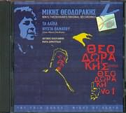 MIKIS THEODORAKIS / <br>TA LAIKA N.1 - NYHTA THANATOU (KALOGIANNIS - DIMITRIADI - STIHOI: MANOS ELEYTHERIOU)