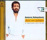 ANTONIS KALOGIANNIS / <br>AYTA POU AGAPISA - OI MEGALES EPITYHIES (2CD)