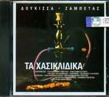 CD image DOUKISSA - ZABETAS / TA HASIKLIDIKA
