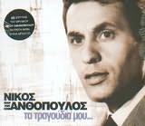 NIKOS XANTHOPOULOS / <br>TA TRAGOUDIA MOU 45 EPITYHIES TOU THRYLIKOU NIKOU XANTHOPOULOU GIA PROTI FORA (2CD)