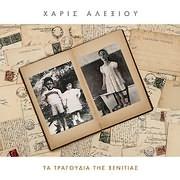 CD image for ΧΑΡΙΣ ΑΛΕΞΙΟΥ / ΤΑ ΤΡΑΓΟΥΔΙΑ ΤΗΣ ΞΕΝΙΤΙΑΣ