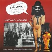 CD image NIKOLAS ASIMOS / O XANAPES