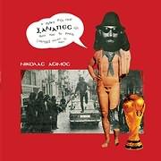 CD image for NIKOLAS ASIMOS / O XANAPES (VINYL)