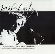 CD image for MANOS LOIZOS / GRAMMATA STIN AGAPIMENI - (NAZIM XIKMET)