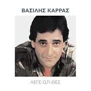 CD image for VASILIS KARRAS / LEGE OTI THES