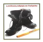 CD image for THANASIS GKAIFYLLIAS / I ATELEIOTI EKDROMI TOU GKAIFYLIA