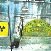 CD image for DIMITRIS POULIKAKOS / METAFORAI EKDROMAI O MITSOS