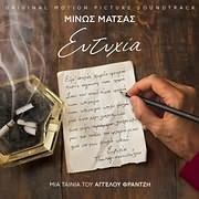 CD image for ΕΥΤΥΧΙΑ (ΜΙΝΩΣ ΜΑΤΣΑΣ) - (OST)