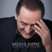 CD image VASILIS KARRAS / ROTAS AN S EHO EROTEYTHEI