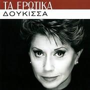 CD image ΔΟΥΚΙΣΣΑ / ΤΑ ΕΡΩΤΙΚΑ